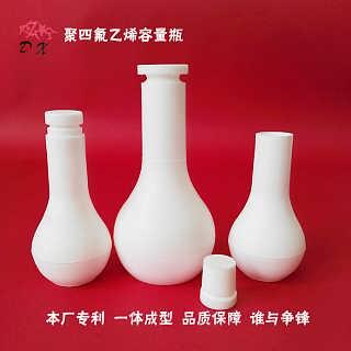 聚四氟容量瓶,聚四氟乙烯容量瓶,PTFE容量瓶-丹阳宏益专利产品-丹阳市宏益精密仪器厂
