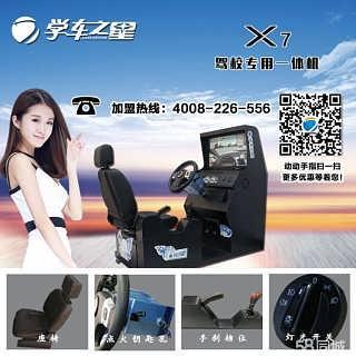 精美的电子工艺品学车之星模拟器-深圳驾驶模拟器训练馆