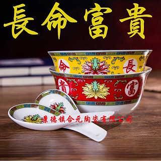 高档陶瓷寿碗套装加字-景德镇市合元陶瓷定做厂家