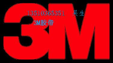 深圳3M双面胶、深圳3M双面胶、深圳3M双面胶