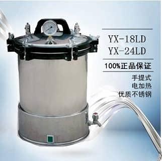 苏州灭菌器,滨江YX-18LD电加热式蒸汽压力灭菌器