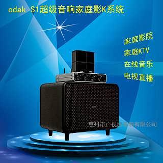 家庭影��k�_odak s1超级音响 家庭影k系统