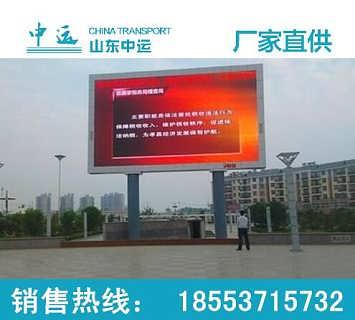 济宁厂家直销公园显示屏 商城门头显示屏参数报价-中运智能机械有限公司