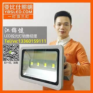 中山LED投光灯