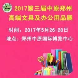 2017中原(郑州)国际高端文具及办公用品展览会