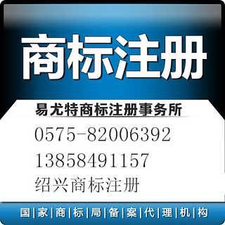 绍兴上虞商标申请注册-易尤特商标-绍兴上虞易尤特检测科技有限公司