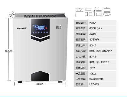 宁波海恩空气净化器-宁波海恩厨具有限公司