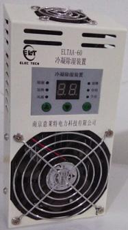 冷凝除湿装置 电气柜除湿 开关柜、环网柜、 端子箱、机构箱除湿-南京意莱特电力科技有限公司