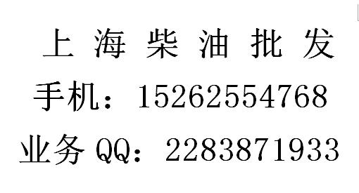 上海宝山区卖0号柴油配送 中石化柴油批发价-苏州金翔石油化工有限公司