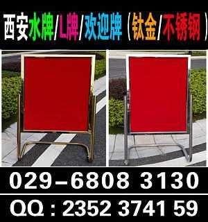 西安l型指示牌029-68083130不锈钢展示架 立牌水牌批发