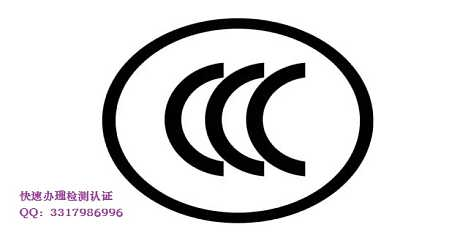 深圳快捷办理电吹风CCC认证价格低但是很专业