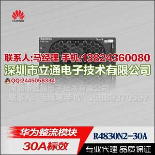 华为ETP4890-A2嵌入式电源 48V网络通信电源总代直销-深圳市立通电子技术有限公司商务一部