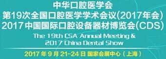 2017中国口腔仪器设备展