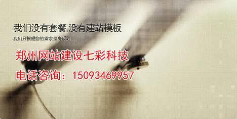郑州摄影网站建设-模板建站与定制建站的不同之处