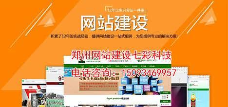 郑州专业网站建设-郑州网站建设讨人喜欢的6大理由