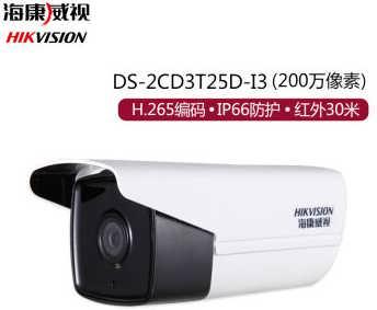 DS-2CD3T25(D)-I3,I5,I8 200万红外筒型网络摄像