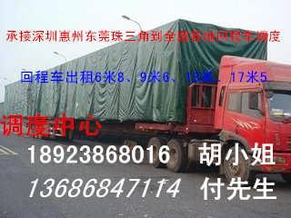 寻深圳观澜到福州回程车9米6高栏车13米回头车出租有吗