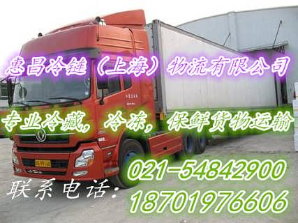 惠州到太原冷藏物流公司零担配送