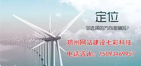 郑州高端网站建设-企业网站如何做才会突显特色