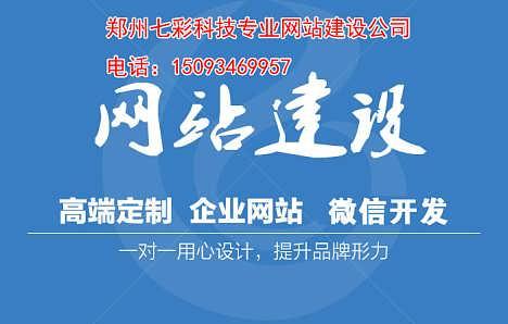 郑州网站建设哪家好-祝贺云网科技与中金珠宝网站建设签约成功