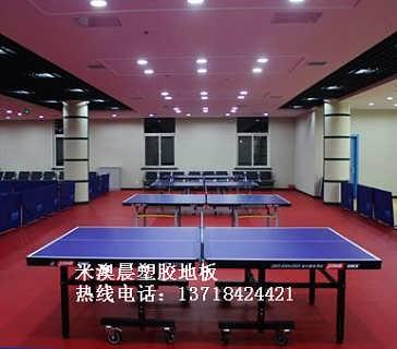 乒乓球地胶价格,乒乓球pvc地胶,羽毛球专用地胶