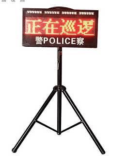 浙江晗琨便携式LED交通显示警示屏品质源头厂家-义乌市晗琨电子科技有限公司