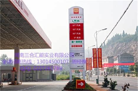 杭州加油站主标识立牌厂家-河南三合汇能实业有限公司