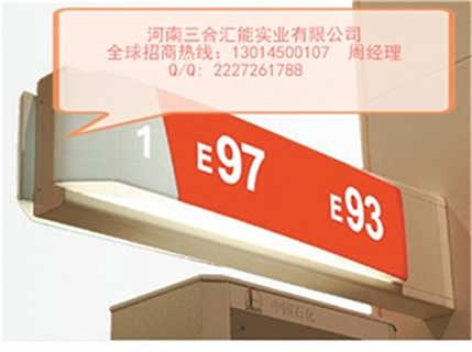 杭州加油站高档式油品灯箱厂家-河南三合汇能实业有限公司