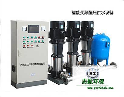 智能恒压变频供水设备-广州志航环保设备有限公司