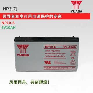 汤浅蓄电池YUASA NP100-12 12V100AH UPS专用 原装正-北京华科智电科技有限公司
