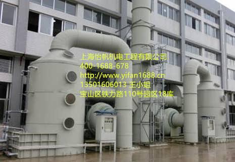 喷漆车间废气处理上海怡帆机电工程-上海怡帆机电工程有限公司