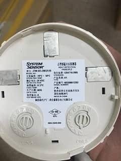 点型光电烟感探测器-成都广锐达科技有限公司