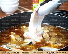 保山市飘香鱼底料批发|麻辣鱼火锅底料供应商|重庆辣火老灶-重庆振业食品厂