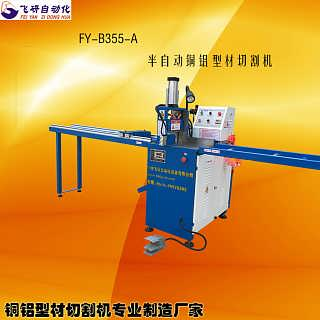 铝型材切割机品牌 浙江飞研  供应优质切割机设备-宁海飞研自动化设备有限公司