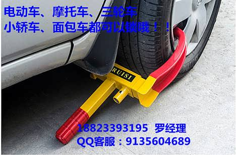 不锈钢轮胎锁/专用锁车器规格-深圳市湘华通科技发展有限公司