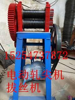 104mm电动轧尖机-济宁鑫隆工矿机械厂