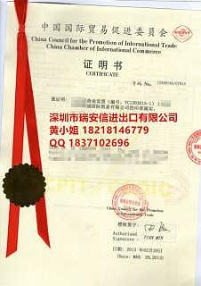 报关单贸促会认证CCPIT大使馆认证盖章-深圳市瑞安信进出口有限公司