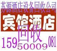 启东专业回收酒店 宾馆 饭店 KTV电器音响家具