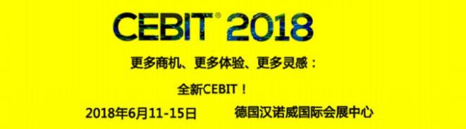 NewCeBIT2018+展出无人机专区+物联网解决方案-深圳市沃尔德会展策划有限公司.