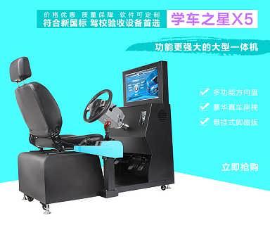 南通汽车驾驶模拟器多少钱一台-深圳学车新电子科技有限公司