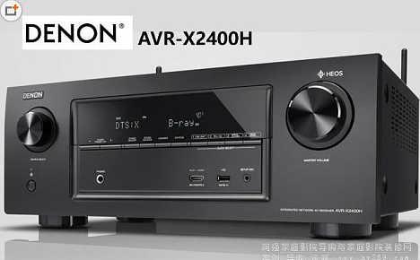 天龙功放 DENON AVR-X2400H  高端家庭影院功放-家庭影院产品 马立娇(个人)