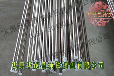 太钢DT4电磁电工纯铁冷拉直条现货太原华茂昌纯铁厂家批发低价供应