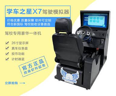 儋州汽车驾驶模拟器多少钱一台-深圳学车新电子科技有限公司
