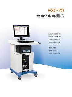 数字化心电图机(多导联自动分析心电工作站)