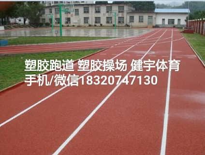 标准运动场塑胶跑道|塑胶跑道施工方案|塑胶跑道球场地板铺装团队