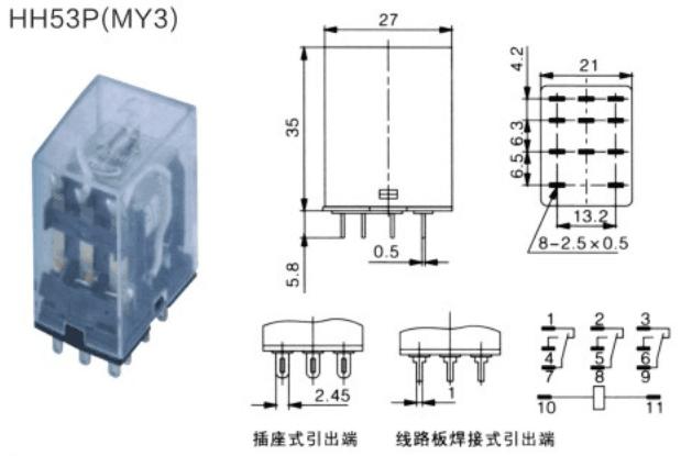 电磁继电器HH53P(MY3)