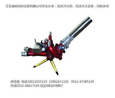 湖州强盾PLKDY移动电控自摆消防炮-杭州市强消消防设备有限公司