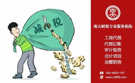 江门地区记账报税代理记账一般纳税人和小规模-江门南大税务师事务所
