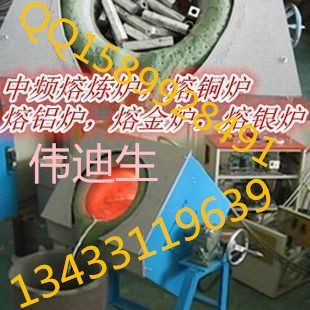 实验室熔铝炉、化铝炉哪里有卖的、河北熔铝炉厂家、价格、型号