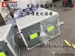实验室通风过滤箱 活性炭过滤箱